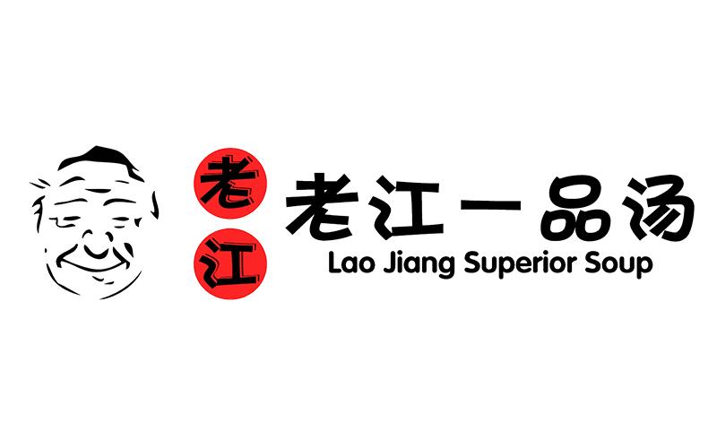LAO JIANG SUPERIOR SOUP