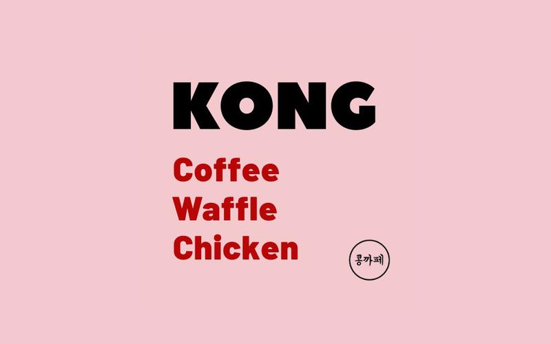 KONG CAFÈ
